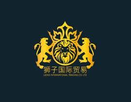 #254 for Design an import export logo by alomkhan21