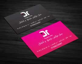 Nro 8 kilpailuun Part of branding campaign for women and child clothes shop/جزء من حملة دعايا لمحل ملابس حريمى و أطفال käyttäjältä ershad0505
