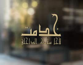 #56 for Arabic/English Logo by aalfateh