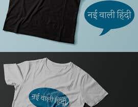 nº 33 pour Graphics  T- Shirt Design Competition par Exer1976