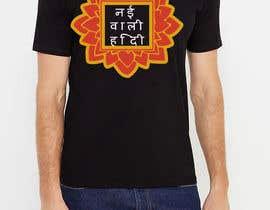 nº 36 pour Graphics  T- Shirt Design Competition par dima777d