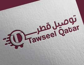 #87 cho Logo text redesign -  English & Arabic bởi Sapna2158