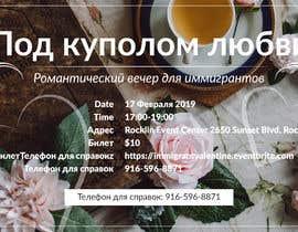 #19 pentru Design an Invitation for a Romantic Dinner de către Frznlf