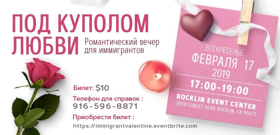 """Intrarea #25 pentru concursul """"Design an Invitation for a Romantic Dinner"""""""