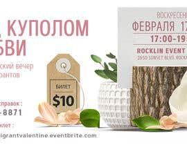 #26 pentru Design an Invitation for a Romantic Dinner de către SatuNolStudio