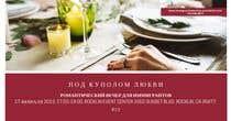"""Graphic Design Intrarea #4 pentru concursul """"Design an Invitation for a Romantic Dinner"""""""