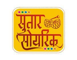 nº 4 pour Design a Matrimony Logo Named - सुतार सोयरीक par yadavsushil