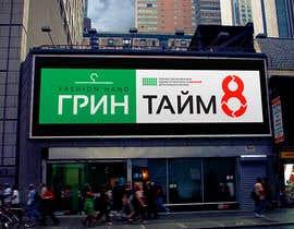 #39 для Создание лого для секонд-хенд магазина от VisualandPrint