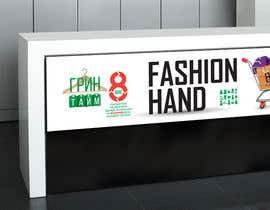 #57 для Создание лого для секонд-хенд магазина от VisualandPrint