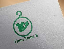 #35 для Создание лого для секонд-хенд магазина от mominkp
