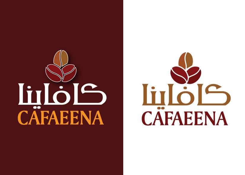 Contest Entry #40 for Artistic coffee shop logo is needed