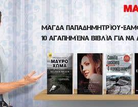 nº 6 pour Create 4 -same style- banners par mrsi