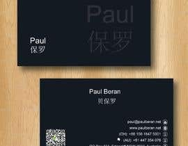 #234 for Design my name card for China af riantor