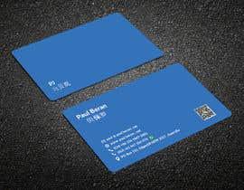 #227 for Design my name card for China af saifulislam5344