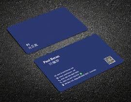 #228 for Design my name card for China af saifulislam5344