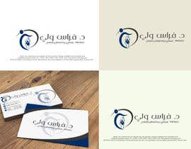 #10 for design logo and business card by Studio4B