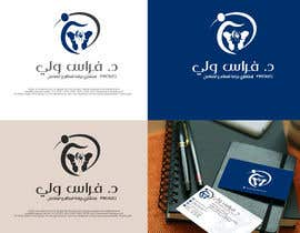 #21 for design logo and business card by Studio4B