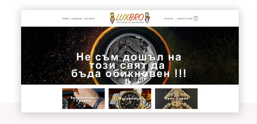 Penyertaan Peraduan #5 untuk Website header image and 3 category banners