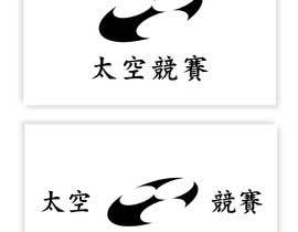 #9 for Space Racing Logo Type in Chinese af JubairAhamed1