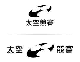 #17 for Space Racing Logo Type in Chinese af JubairAhamed1