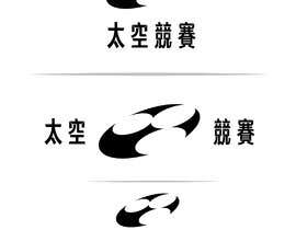 #18 for Space Racing Logo Type in Chinese af JubairAhamed1