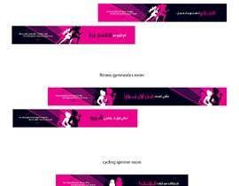 #92 untuk ladies fitness sports gym wall poster designs  - 15/04/2019 04:04 EDT oleh AmroSuliman
