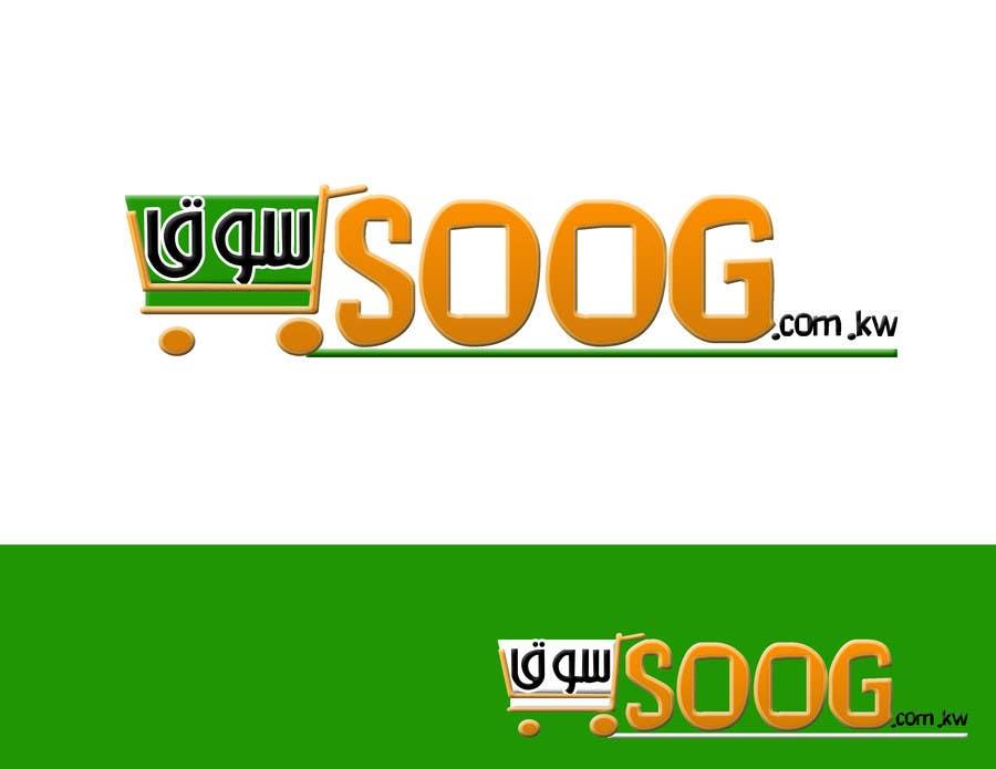 Kilpailutyö #21 kilpailussa Logo Design for Soog.com.kw