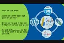 Video Services Kilpailutyö #10 kilpailuun Create a quick desi video (Hindi - Guaranteed)