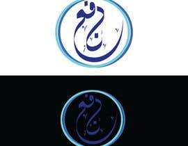 #17 untuk Logo Design oleh Israr205