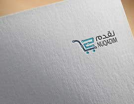 #50 untuk I need a logo for my website designed and made. Arabic Designer might be preferred oleh designworldx