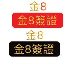 Nro 9 kilpailuun I need a logo designed.as our company is called GOLDEN8VISA & Golden8. I would like it 2 logo designs in Chinese for our Asian market.. The Golden in Chinese must be red or black käyttäjältä azharul128