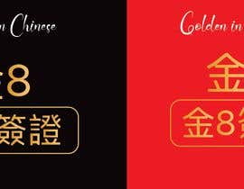 Nro 14 kilpailuun I need a logo designed.as our company is called GOLDEN8VISA & Golden8. I would like it 2 logo designs in Chinese for our Asian market.. The Golden in Chinese must be red or black käyttäjältä azharul128