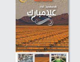 Nro 183 kilpailuun Happy EID card design käyttäjältä tayyabaislam15