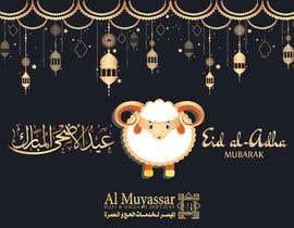 #49 for Eid Greetings af nasrawi