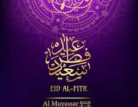 #51 for Eid Greetings af nasrawi
