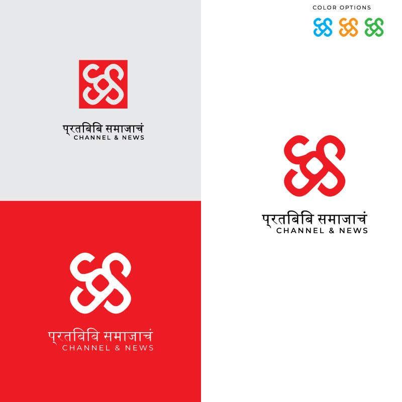 Konkurrenceindlæg #19 for make new logo avatar for news channel