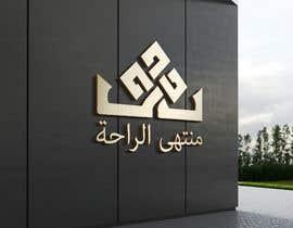 #43 for Arabic Logo for sponge factory by forhadrana789