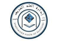 Graphic Design Contest Entry #3 for Logo for our islamic educational institute based in baltimore . the name is INK which stands for Institute of Noble Knowledge (إدارة العلم الشريف) in Arabic. our slogan is integration, education, reformation