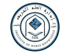 #9 for Logo for our islamic educational institute based in baltimore . the name is INK which stands for Institute of Noble Knowledge (إدارة العلم الشريف) in Arabic. our slogan is integration, education, reformation by shekogamer