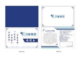 #4 untuk Brochure and Invitation Card design oleh eling88