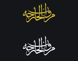 #23 untuk Create an Arabic logo/calligraphy to fit a rectangle oleh mahmoudelkholy83