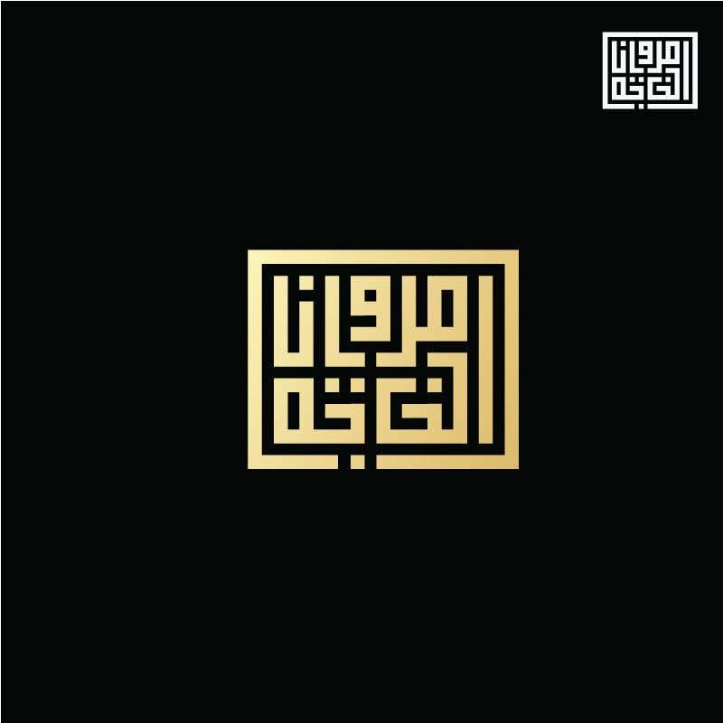 Penyertaan Peraduan #45 untuk Create an Arabic logo/calligraphy to fit a rectangle