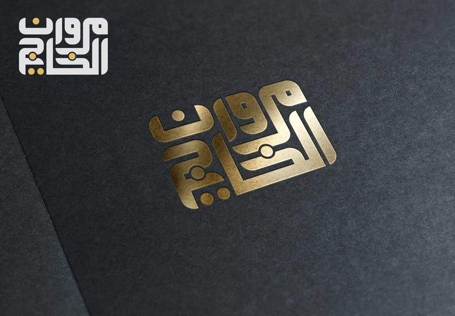 Penyertaan Peraduan #42 untuk Create an Arabic logo/calligraphy to fit a rectangle