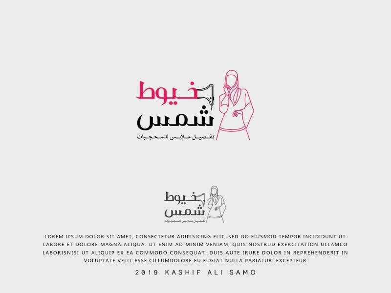 Penyertaan Peraduan #34 untuk Logo for Female Sewing business - dressmaker/tailor for women