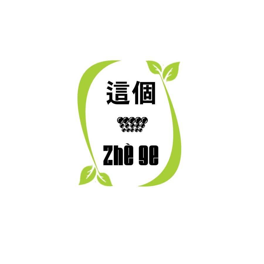 Kilpailutyö #248 kilpailussa Create Logo for Milktea Brand