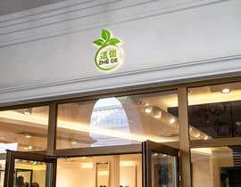 Nro 177 kilpailuun Create Logo for Milktea Brand käyttäjältä HasnaenM