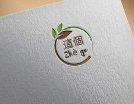 Nro 187 kilpailuun Create Logo for Milktea Brand käyttäjältä studiobd19