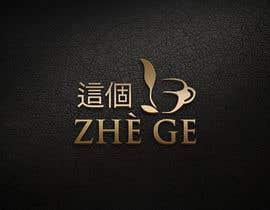 Nro 261 kilpailuun Create Logo for Milktea Brand käyttäjältä ihnishat95