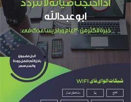 #8 for اعلان دعائي في شبكات التواصل af hamzaikram313