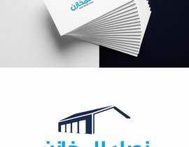 #125 untuk I need logo design oleh SalmaHB95